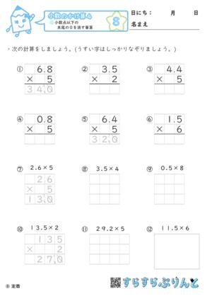 【08】小数点以下の末尾の0を消す筆算【小数のかけ算4】