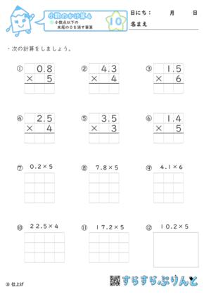 【10】小数点以下の末尾の0を消す筆算【小数のかけ算4】