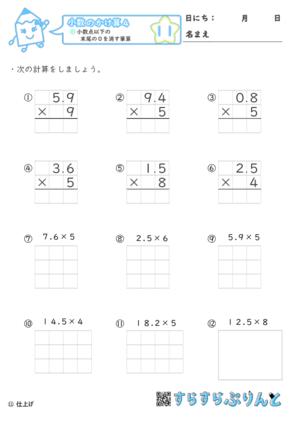 【11】小数点以下の末尾の0を消す筆算【小数のかけ算4】