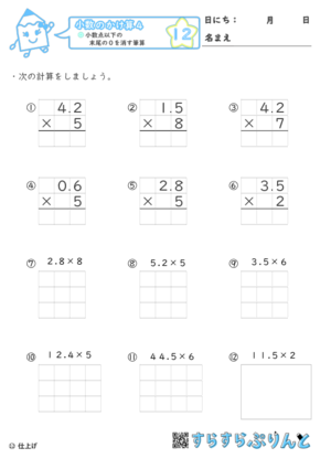 【12】小数点以下の末尾の0を消す筆算【小数のかけ算4】