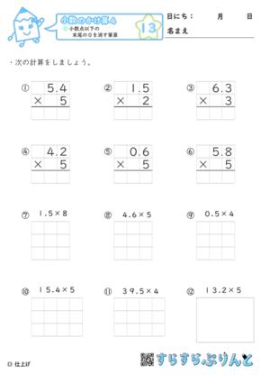【13】小数点以下の末尾の0を消す筆算【小数のかけ算4】