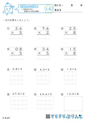 【14】小数点以下の末尾の0を消す筆算【小数のかけ算4】