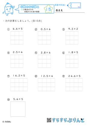 【15】小数点以下の末尾の0を消す筆算【小数のかけ算4】