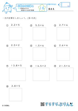 【16】小数点以下の末尾の0を消す筆算【小数のかけ算4】