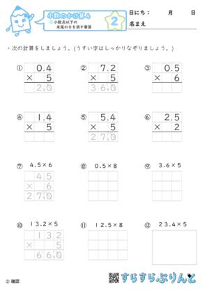 【02】小数点以下の末尾の0を消す筆算【小数のかけ算4】