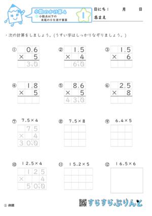 【01】小数点以下の末尾の0を消す筆算【小数のかけ算4】