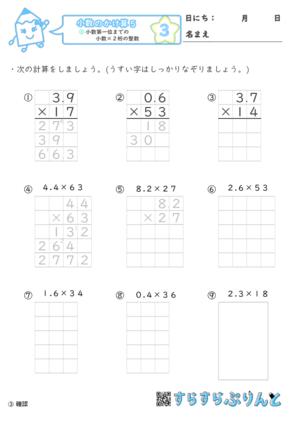 【03】小数第一位までの小数×2桁の整数【小数のかけ算5】