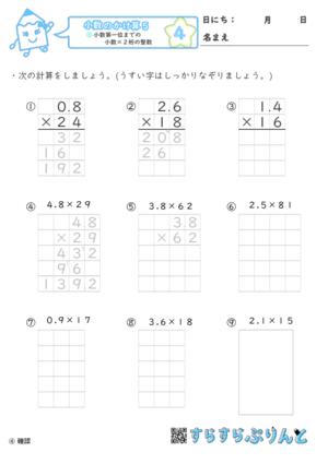 【04】小数第一位までの小数×2桁の整数【小数のかけ算5】