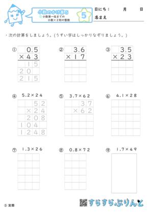 【05】小数第一位までの小数×2桁の整数【小数のかけ算5】