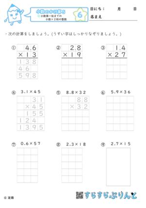 【06】小数第一位までの小数×2桁の整数【小数のかけ算5】