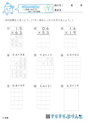【07】小数第一位までの小数×2桁の整数【小数のかけ算5】