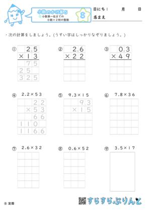 【08】小数第一位までの小数×2桁の整数【小数のかけ算5】