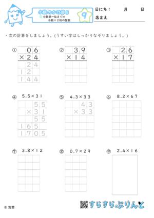 【09】小数第一位までの小数×2桁の整数【小数のかけ算5】