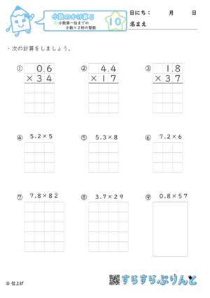 【10】小数第一位までの小数×2桁の整数【小数のかけ算5】