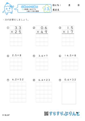 【13】小数第一位までの小数×2桁の整数【小数のかけ算5】