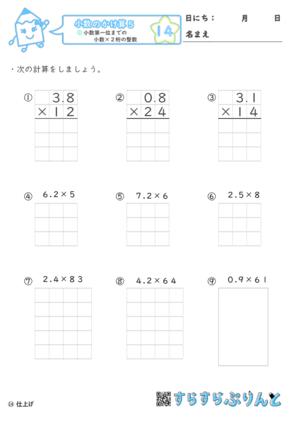 【14】小数第一位までの小数×2桁の整数【小数のかけ算5】