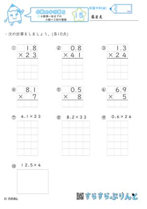 【15】小数第一位までの小数×2桁の整数【小数のかけ算5】