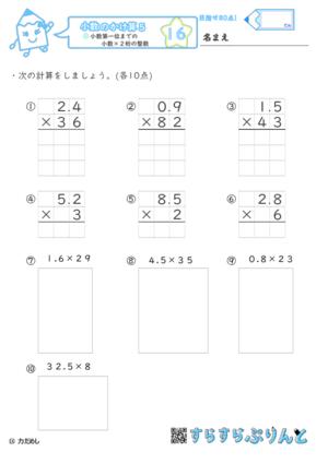 【16】小数第一位までの小数×2桁の整数【小数のかけ算5】