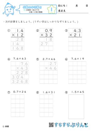 【01】小数第一位までの小数×2桁の整数【小数のかけ算5】