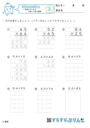 【03】末尾が0になる小数×2桁の整数【小数のかけ算6】
