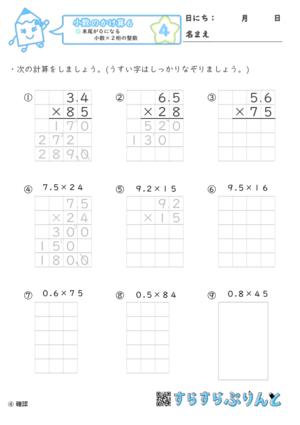 【04】末尾が0になる小数×2桁の整数【小数のかけ算6】