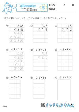 【05】末尾が0になる小数×2桁の整数【小数のかけ算6】