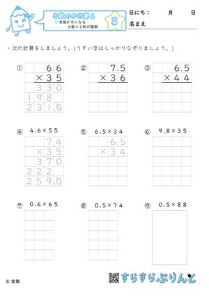 【08】末尾が0になる小数×2桁の整数【小数のかけ算6】