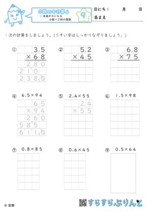 【09】末尾が0になる小数×2桁の整数【小数のかけ算6】