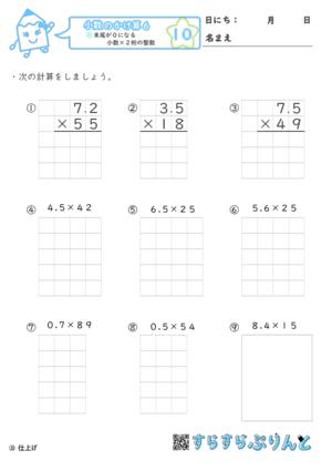 【10】末尾が0になる小数×2桁の整数【小数のかけ算6】
