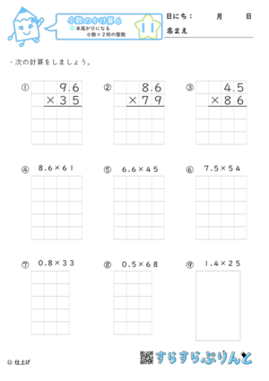 【11】末尾が0になる小数×2桁の整数【小数のかけ算6】