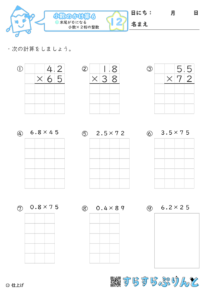 【12】末尾が0になる小数×2桁の整数【小数のかけ算6】