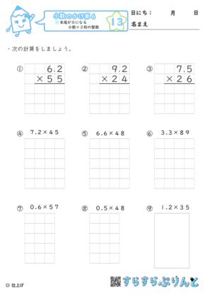 【13】末尾が0になる小数×2桁の整数【小数のかけ算6】