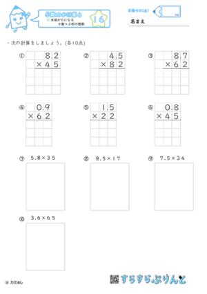 【16】末尾が0になる小数×2桁の整数【小数のかけ算6】