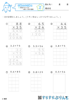 【02】末尾が0になる小数×2桁の整数【小数のかけ算6】
