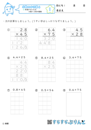 【01】末尾が0になる小数×2桁の整数【小数のかけ算6】