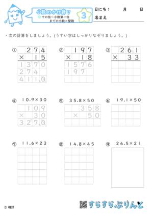 【03】十の位〜小数第一位までの小数×整数【小数のかけ算7】