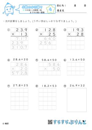 【04】十の位〜小数第一位までの小数×整数【小数のかけ算7】