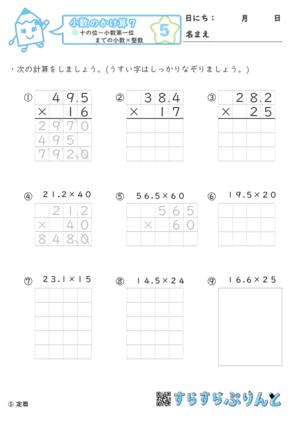 【05】十の位〜小数第一位までの小数×整数【小数のかけ算7】
