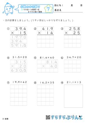 【07】十の位〜小数第一位までの小数×整数【小数のかけ算7】