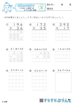 【08】十の位〜小数第一位までの小数×整数【小数のかけ算7】