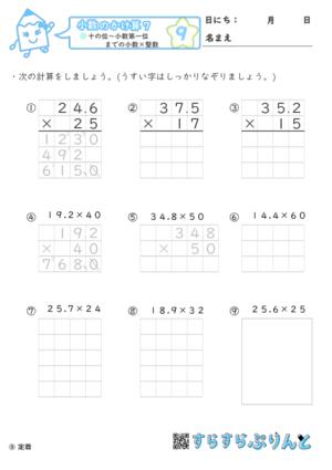 【09】十の位〜小数第一位までの小数×整数【小数のかけ算7】