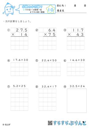【10】十の位〜小数第一位までの小数×整数【小数のかけ算7】