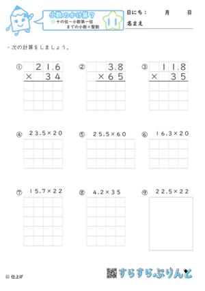【11】十の位〜小数第一位までの小数×整数【小数のかけ算7】