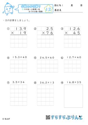 【12】十の位〜小数第一位までの小数×整数【小数のかけ算7】
