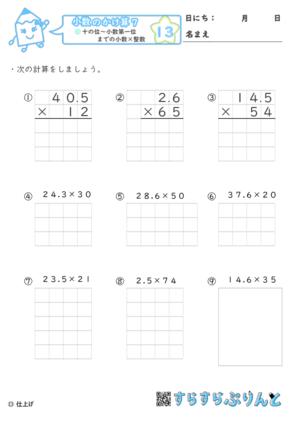 【13】十の位〜小数第一位までの小数×整数【小数のかけ算7】