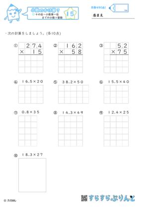 【15】十の位〜小数第一位までの小数×整数【小数のかけ算7】