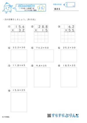 【16】十の位〜小数第一位までの小数×整数【小数のかけ算7】