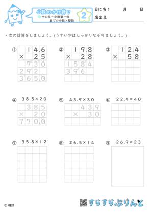 【02】十の位〜小数第一位までの小数×整数【小数のかけ算7】