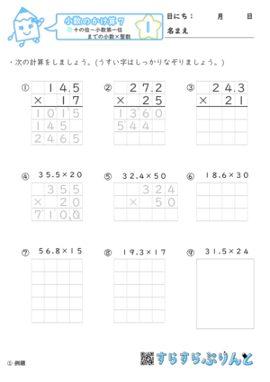 【01】十の位〜小数第一位までの小数×整数【小数のかけ算7】