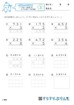 【03】一の位〜小数第二位までの小数×1桁の整数【小数のかけ算8】